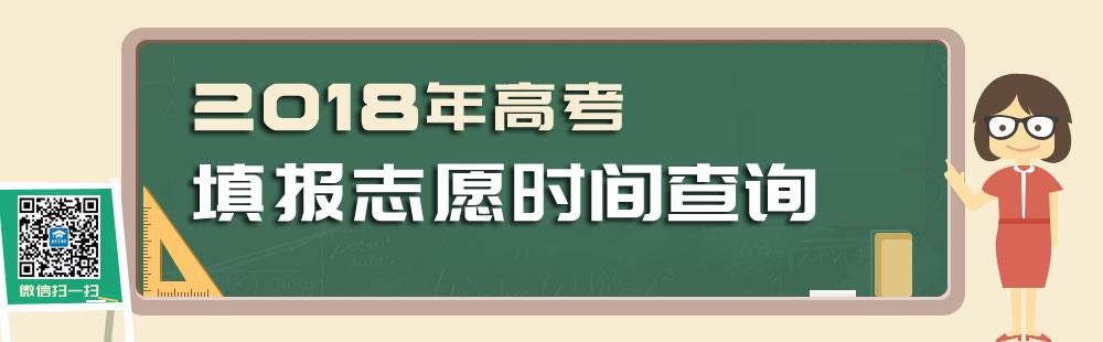 高考志愿填报时间及志愿设置