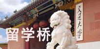 上海应用技术大学—泰尔弗国际商学院