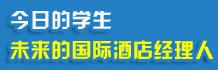 上海锦江国际理诺士酒店管理学院