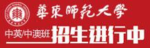 上海立信会计金融学院国际财经学院