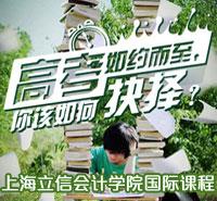 上海立信会计金融学院国际本硕课程